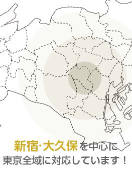新宿·大久保を中心に東京全域に対応しています!