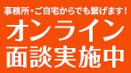 創業資金のお悩み無料相談受付中!