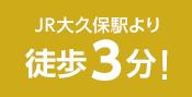 JR大久保駅より徒歩3分!