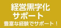 経営黒字化サポート 豊富な経験でサポート!