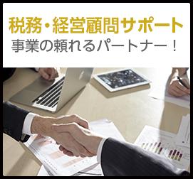 税務・経営顧問サポート 事業の頼れるパートナー!