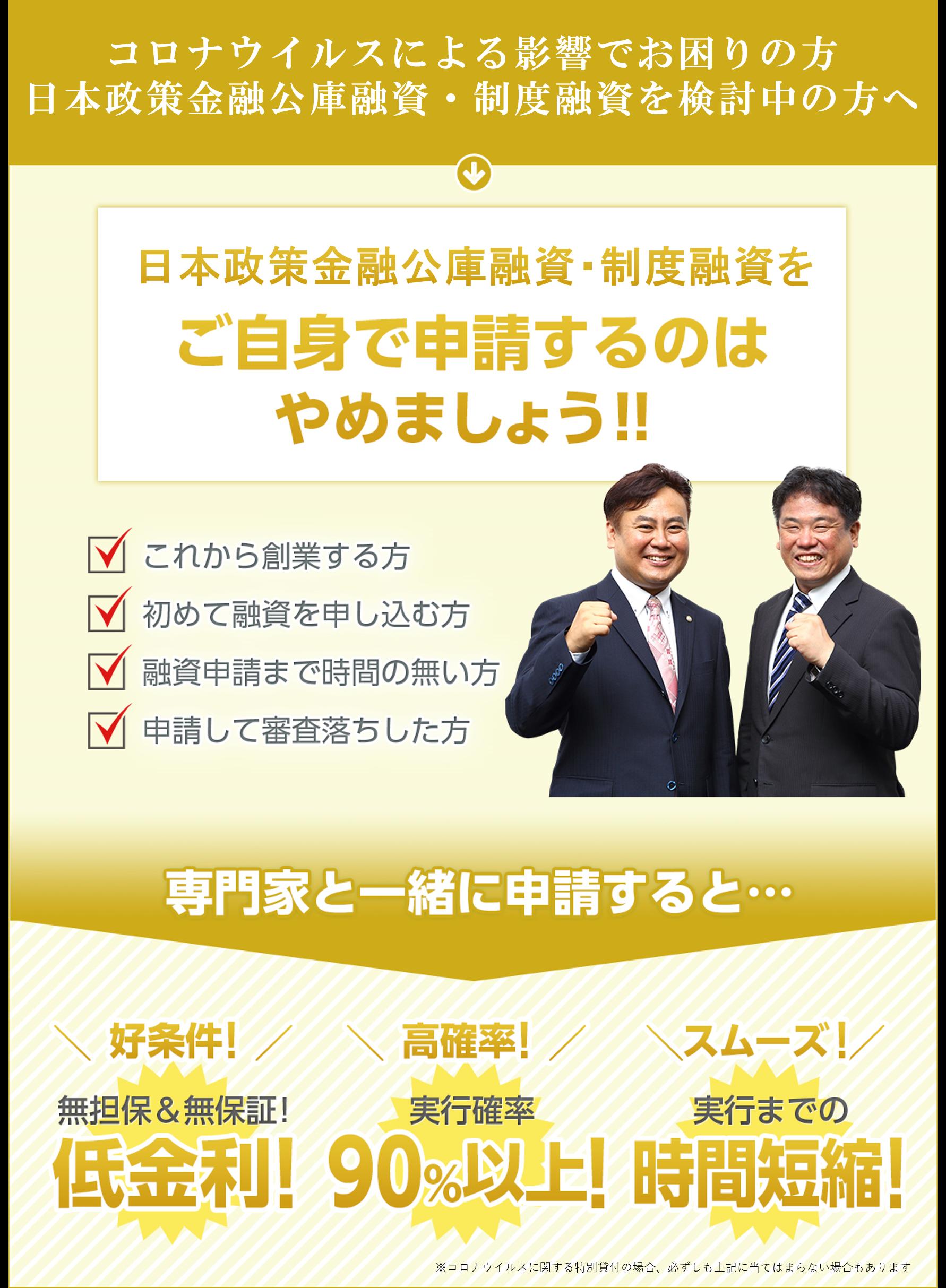 日本 政策 金融 公庫 融資 コロナ